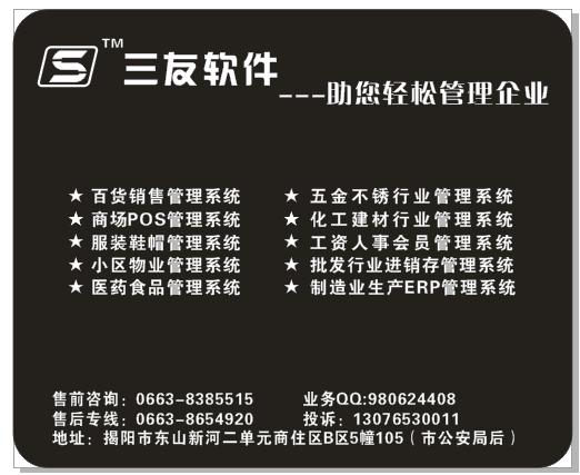 管家婆软件揭阳代理(盈信电脑)