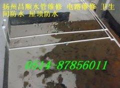 扬州昌顺屋面防水补漏13179774343卫生间维修