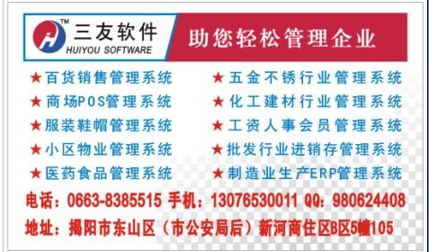 特殊行业的软件。