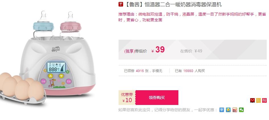 鲁茜暖奶器恒温器二合一热奶器温奶器打折优惠