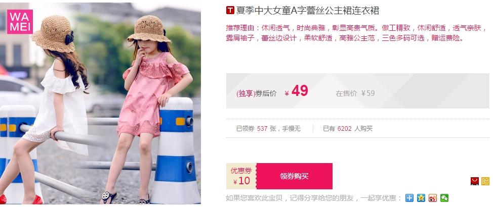 夏季中大童A字蕾丝公主裙连衣裙打折优惠