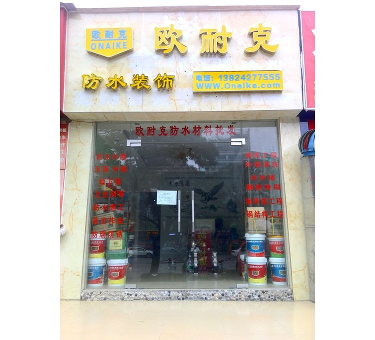惠州地下室裂缝灌浆补漏堵漏惠东欧耐克防水公司