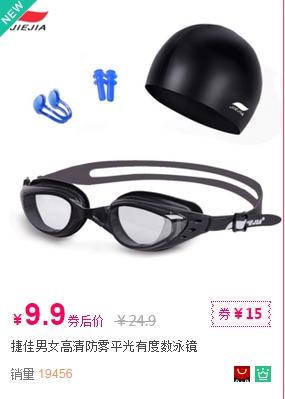 捷佳男女高清防雾平光有度数泳镜打折优惠