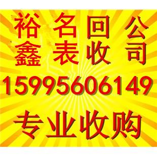 扬州-高邮仪征一站式回收劳力士万国卡地亚手表