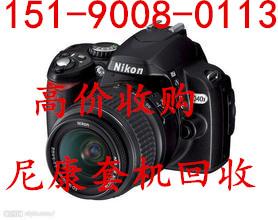 镇江二手尼康相机回收 丹徒回收相机 丹阳品牌相机回收