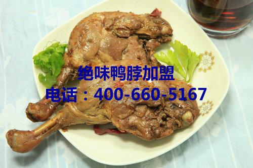 徐州绝味鸭脖怎么加盟