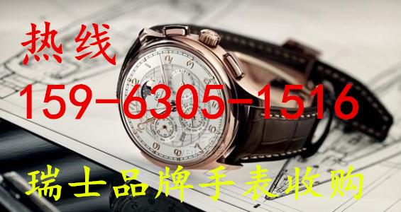邹平-沾化惠民万国劳力士卡地亚等瑞士品牌手表回收