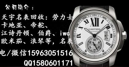 东营专柜买的欧米茄万国劳力士手表上门回收