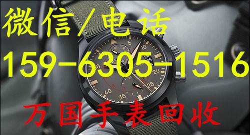 新泰本地回收万国手表新泰二手劳力士手表回收