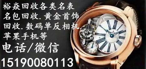 南通万国手表回收吗 南通二手卡地亚手表回收
