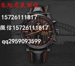 诸暨-上虞万国手表哪里回收绍兴长期回收二手手表