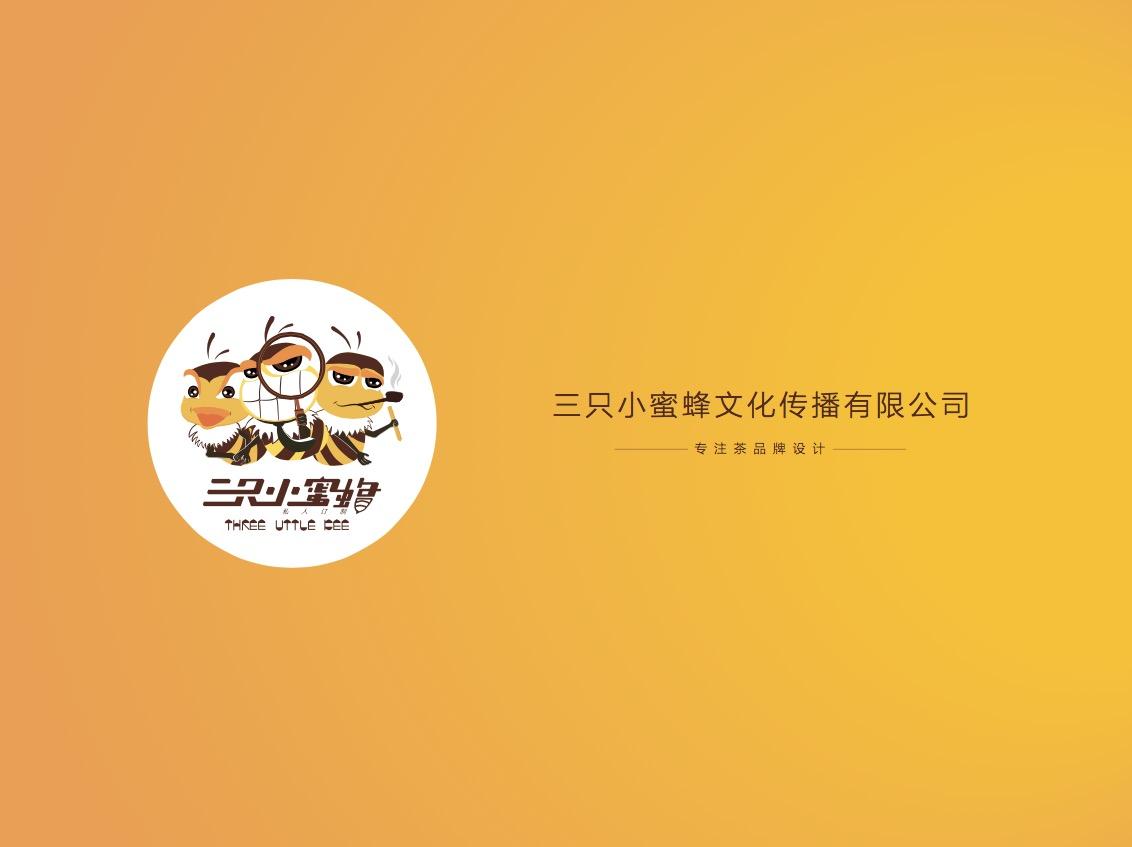 北京三只小蜜蜂文化传播有限公司(包装设计实干派)