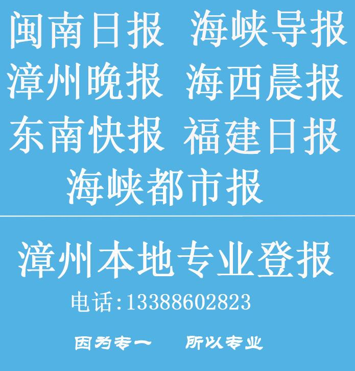 福建漳州登报挂失/组织机构代码证IC卡/食品流通卫生许可证