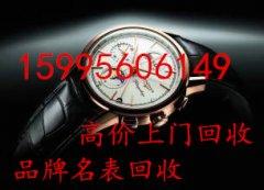 镇江长期收购卡地亚手表 镇江万国iwc手表几折回收
