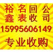 滨州长期万国手表回收滨州上门回收劳力士手表