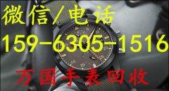 临清阳谷聊城长期回收万国卡地亚帝舵手表吗