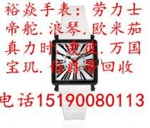 扬州上门回收瑞士品牌手表 扬州二手卡地亚手表回收
