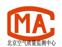 北京空气检测中心-北京CMA空气检测-空气检测