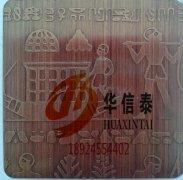 华信泰不锈钢仿青古铜红古铜板 红古铜发黑板 青古铜发黑板生产