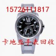 铜陵专柜买的卡地亚手表回收万国手表回收