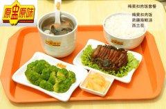 原盅原味中式快餐店加盟 健康营养好选择
