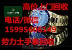 镇江回收二手手表-镇江奢侈品手表回收-单反相机回收