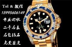 安庆专业回收手表-安庆二手劳力士手表几折回收
