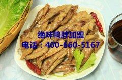 郴州绝味鸭脖加盟电话 绝味鸭脖一年利润如何