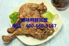 郴州绝味鸭脖加盟 有开绝味鸭脖倒闭的吗
