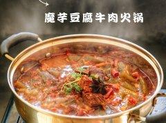牛通天牛肉火锅 潮汕风味拨动您的心