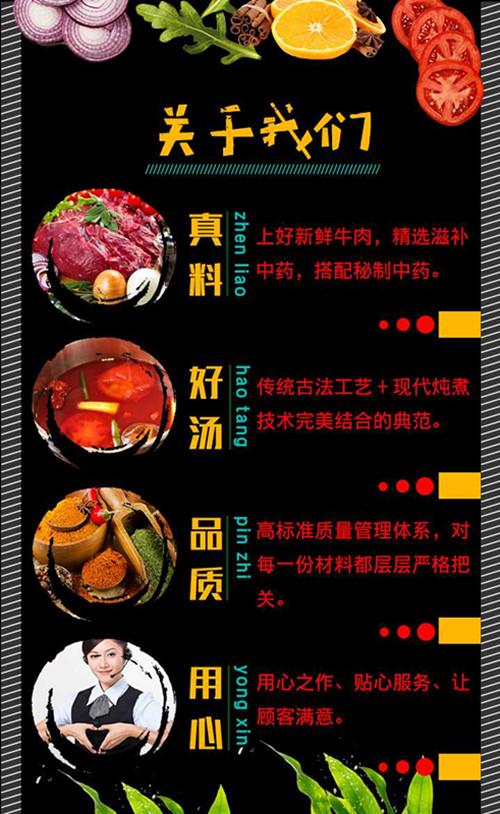 牛肉火锅加盟哪个品牌好,牛通天知名高品牌硬值得选