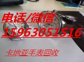 济南肖邦名表多少钱回收济南实体店回收手表