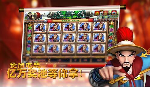 """最潮流新版""""森林舞会,五星宏辉,金蟾捕鱼,水浒传""""新体验"""