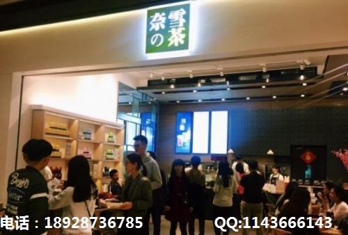 南通奈雪的茶官网