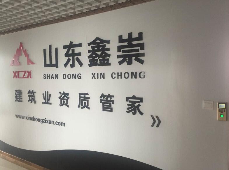 山东鑫崇资质管家 建筑资质办理 山东建筑企业资质办理