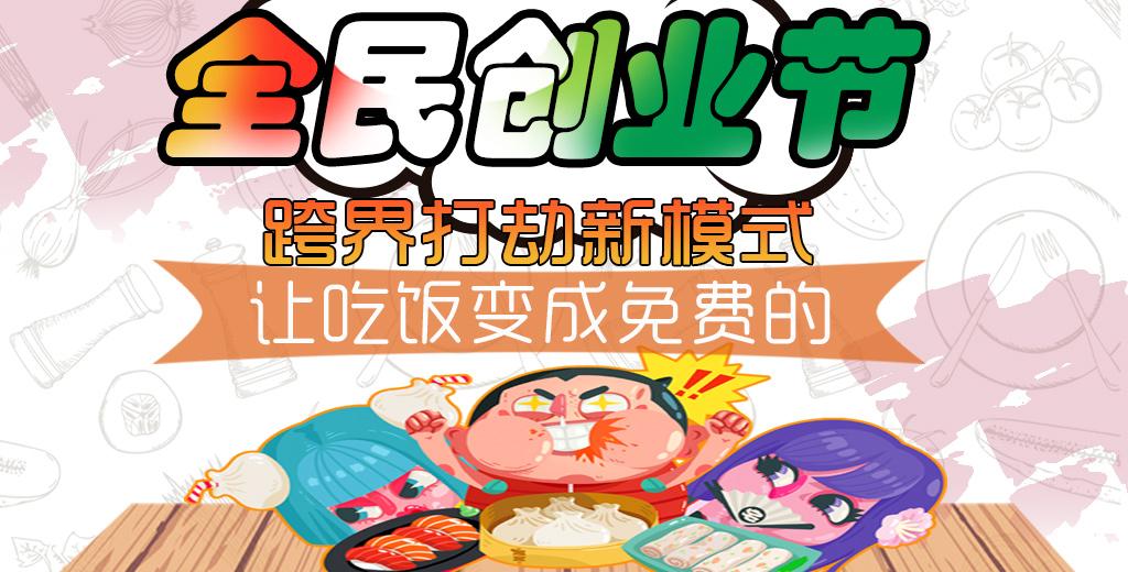 川举人火锅加盟 创业者的首选