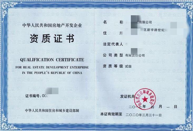 专业房地产资质办理 山东鑫崇资质管家 高效便捷