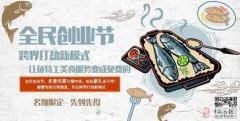 怎么样开一家火锅店,鱼特工鱼火锅教你怎么做