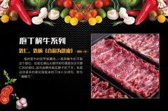 牛通天牛肉火锅满足消费对火锅的所有幻想