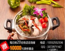加盟一家鲜煮艺小火锅好不好?有哪些加盟优势?