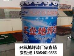 淄博临淄区环氧地坪漆地面涂料厂家