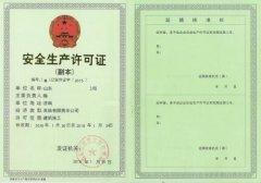 建筑安全许可证办理 就找山东鑫崇资质管家 专业办理建筑资质