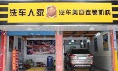开家洗车店赚钱么 洗车人家给你肯定回答