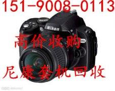 济宁回收二手相机价格|单反相机及镜头回收