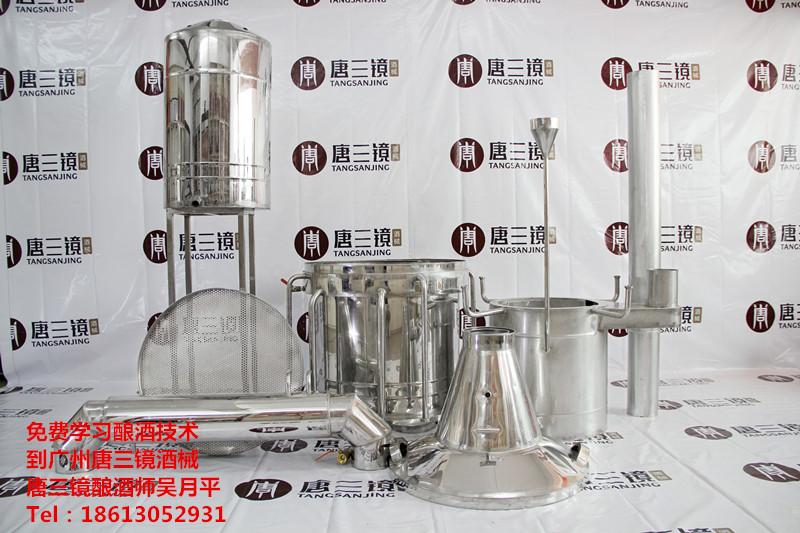 专业酿酒技术公司 如何学习到技术 唐三镜蒸酒设备厂家免费学习
