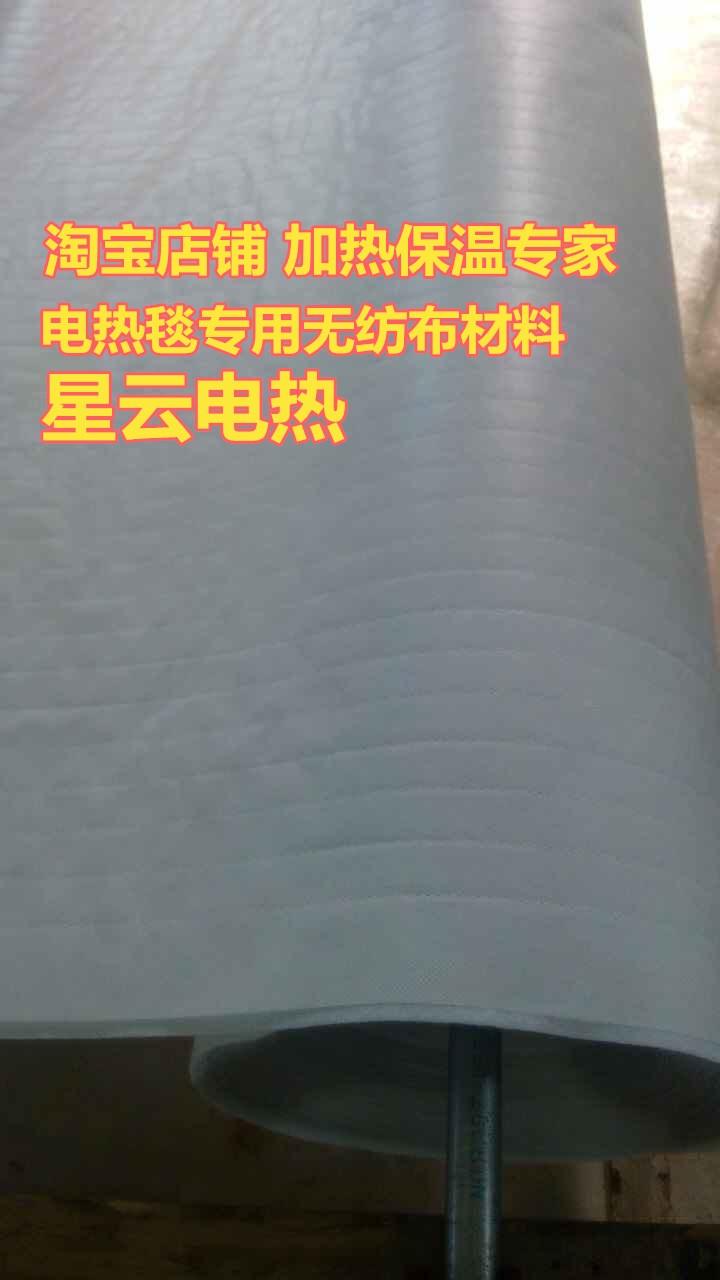 无纺布料自己穿线做电热毯自己做无纺布电加热片专用材料