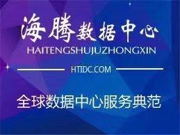 访问速度快的香港CN2服务器稳定实惠海腾数据零利润燃爆金秋