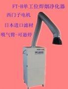 厂家低价出售焊烟净化器,单臂直销型
