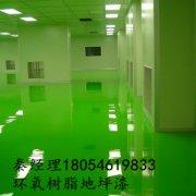 淄博淄川环氧树脂砂浆型地坪厂家