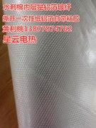 发热片带背胶自粘布料水刺棉复合耐高温铝箔玻纤理疗热敷发热片专
